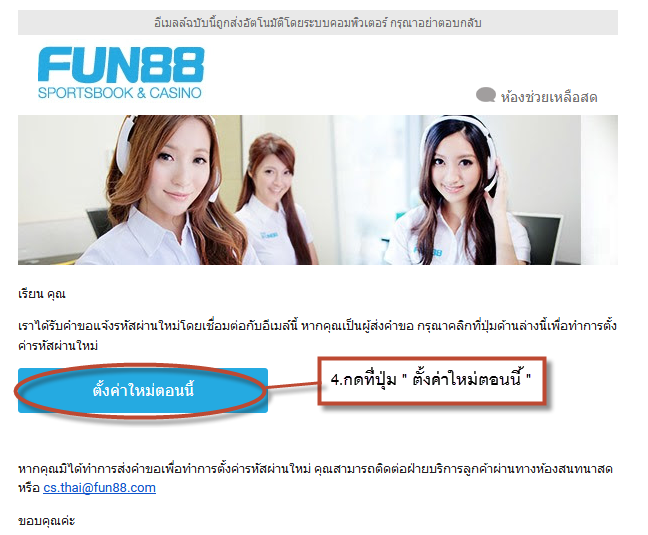 ลืม password FUN88