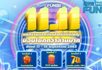 FUN88 11.11 ลุ้นโชค